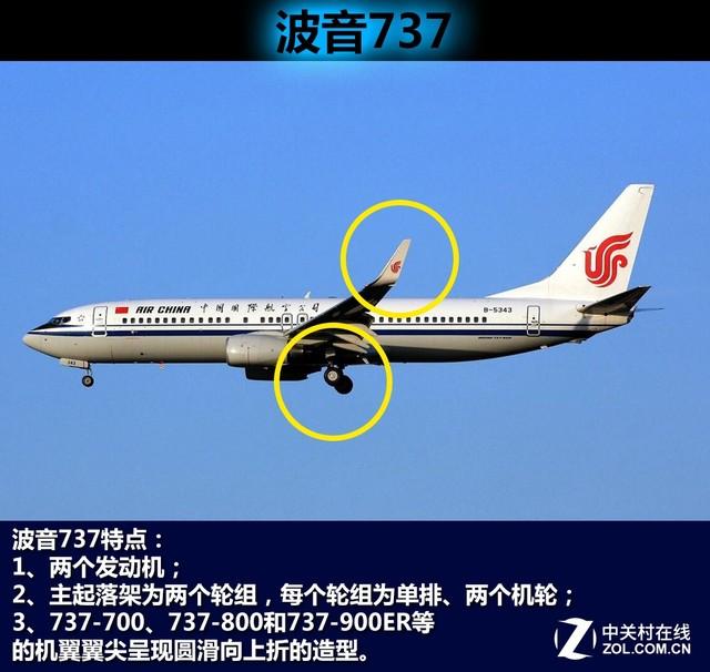 波音737新一代系列客机的共同特征 最初型737-100和737-200这两款飞机已经退出市场,所以大C这里就不再介绍了。 改进型737-300在1981年开始研发,一直生产到1999年。733、734和735三款飞机可搭载110名到146名人员,满载航程为4000到4500公里。目前改进型的三款737系列客机退役的速度非常明显,美国目前已经全部退役,我国的中国南方航空表示正在加速让改进型737系列客机退役,因此我们现在开始能够见到改进型737系列客机的机会也是越来越小了,因此这里也就不再介绍了。 接下