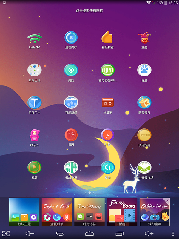 台电OS大招来袭 可独立安装所有台电平板