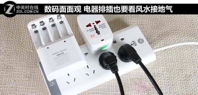 数码面面观 电器排插也要看风水接地气