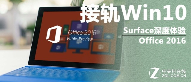 接轨Win10 Surface深度体验Office 2016