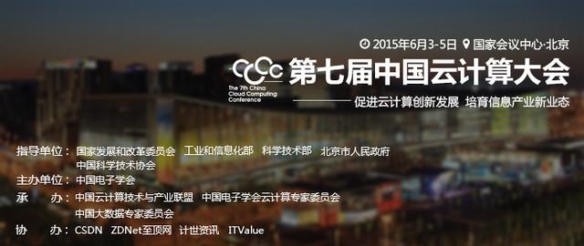 第七届中国云计算大会在京盛大开幕