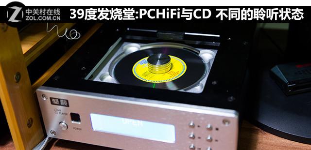 39度发烧堂:PCHiFi与CD 不同的聆听状态