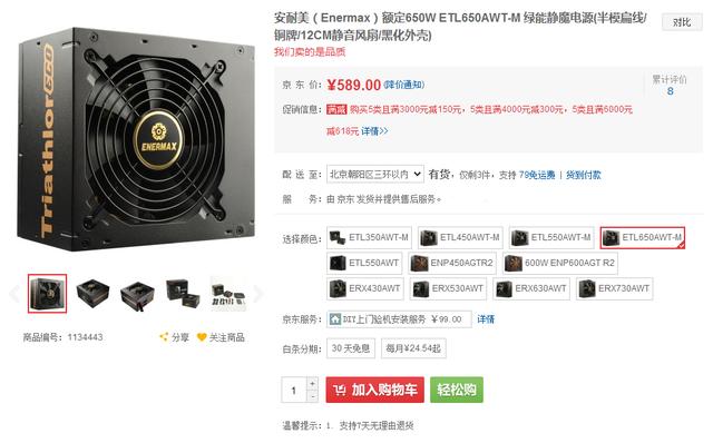 台系好品质 安耐美静魔650电源仅589元