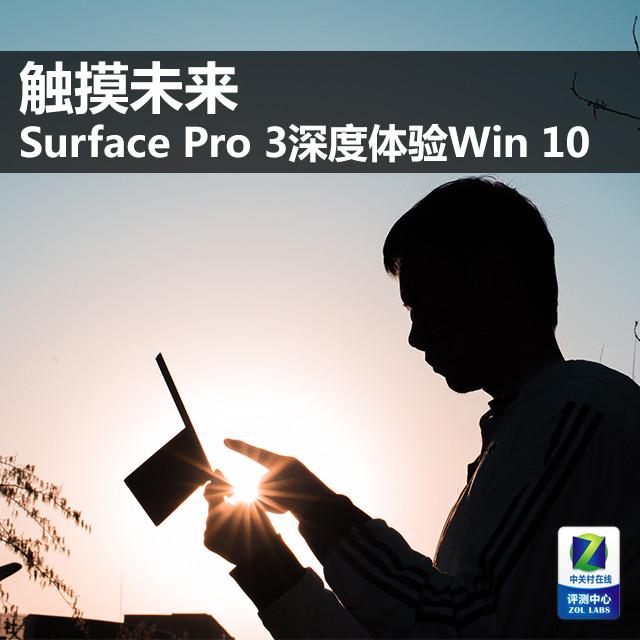 触摸未来 Surface Pro 3深度体验Win 10