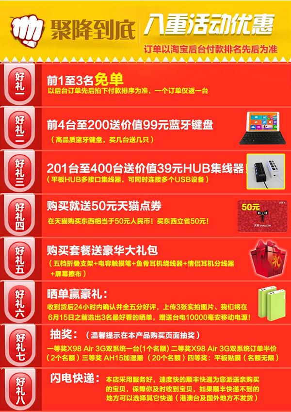 6月6日大聚惠,台电多款平板携聚划算开团