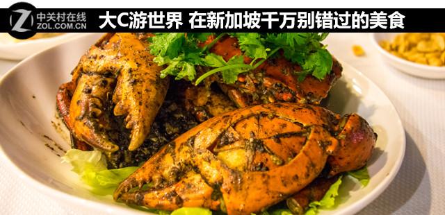 大C游世界 在新加坡千万别错过的美食