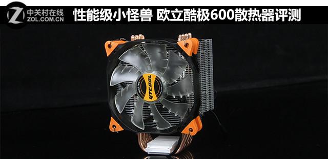 性能级小怪兽 欧立酷极600散热器评测