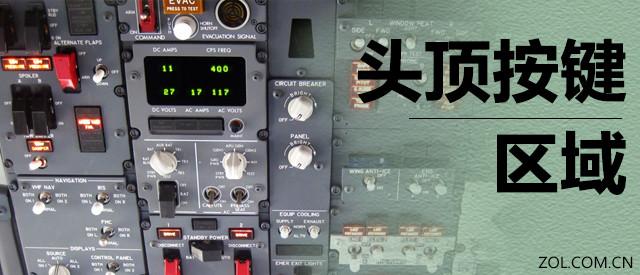 天使与魔鬼6:走进波音737飞机驾驶舱中