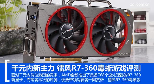 千元内新主力 镭风R7-360毒蜥游戏评测