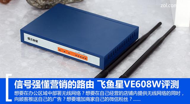信号强懂营销的路由 飞鱼星VE608W评测