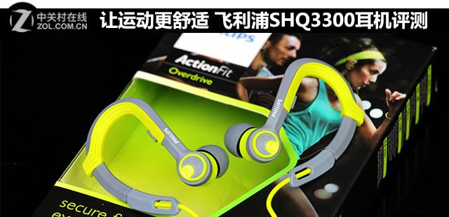让运动更舒适 飞利浦SHQ3300耳机评测