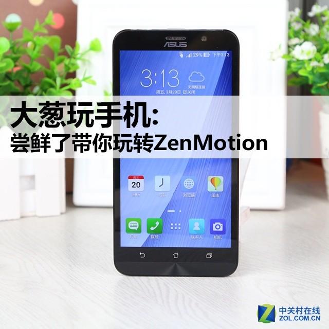 大葱玩手机:尝鲜了带你玩转ZenMotion