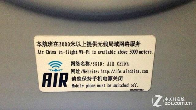 飞机上wifi的那些事儿