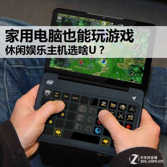 家用电脑也能玩游戏 休闲娱乐选啥U?