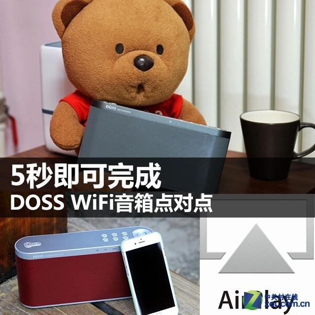 5秒即可完成 DOSS WiFi音箱点对点连接