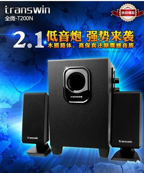 聆听精彩 热销爆款全微T-200N 2.1音箱
