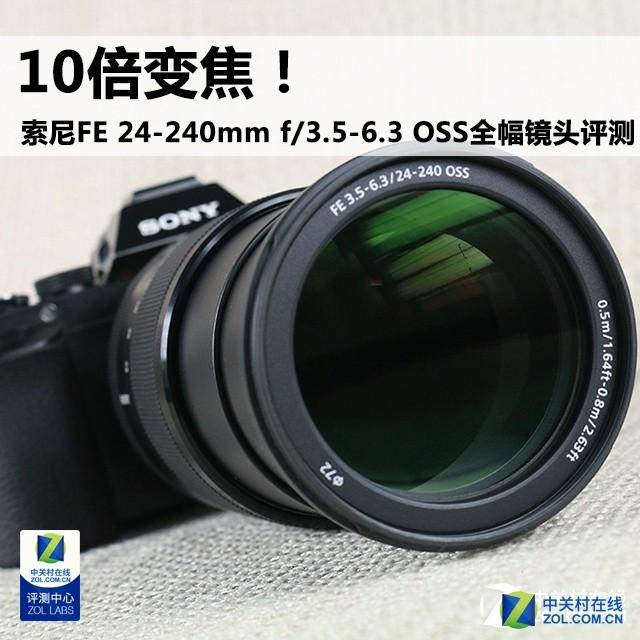 10倍变焦!索尼FE 24-240mm全幅镜头评测