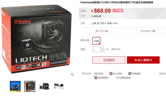 每日值得买 安耐美LT120X散热器促销中