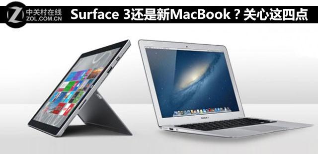 Surface 3还是新MacBook?关心这四点