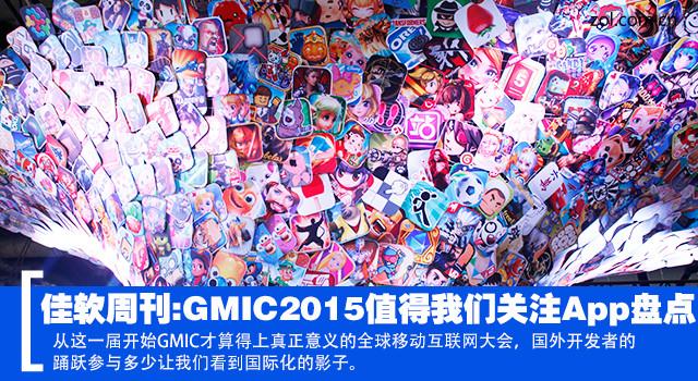 佳软周刊:GMIC2015值得我们关注App盘点