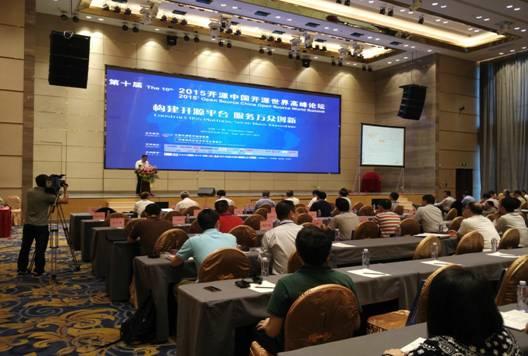 第十届开源中国开源世界高峰论坛召开
