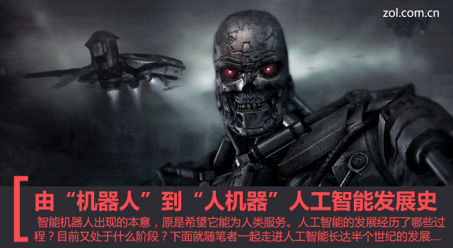 """人工智能2电影_由""""机器人""""到""""人机器""""人工智能发展史_智能机器人机器人 ..."""
