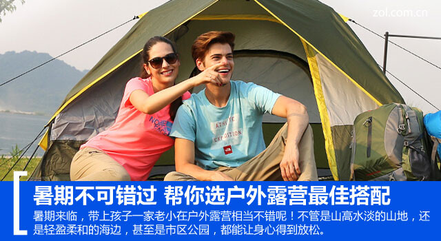 暑假特拍——野外露营