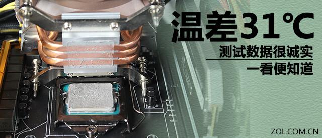 数据很诚实 散热硅脂影响CPU温度31℃