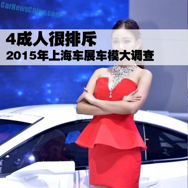 4成人很排斥 2015年上海车展车模大调查