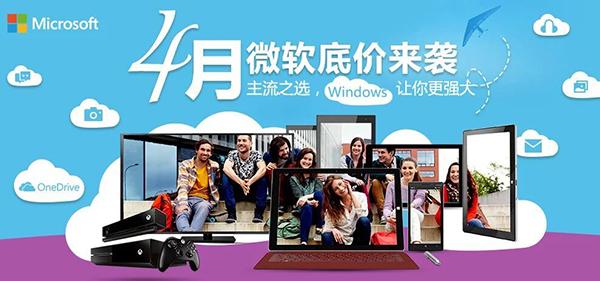 买平板送键盘再送券 台电联合微软大促开启