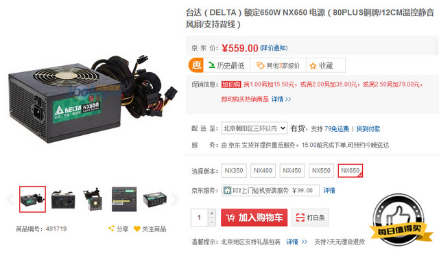 每日值得买 台达NX650电源大降价40元