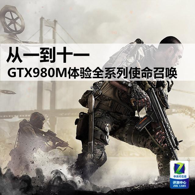 从一到十一 GTX980M体验全系列使命召唤