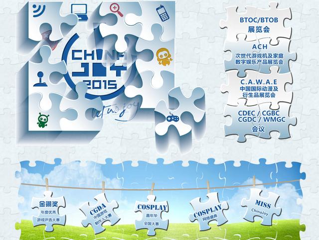 Chinajoy 2015精彩不断 ZOL展台等你来