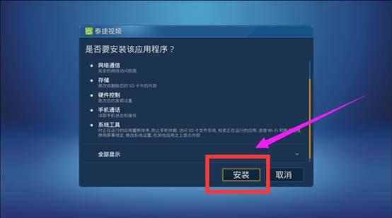 第三步:存储外接选择,然后找到usb视频--下载u盘中打开好的泰捷视频教程钩绢子设备包图片