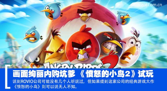 画面绚丽内购坑爹 《愤怒的小鸟2》试玩