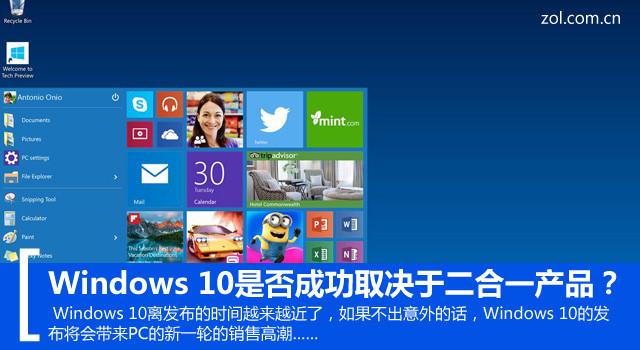 Windows 10是否成功取决于二合一产品?