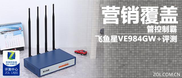 营销覆盖管控制霸 飞鱼星VE984GW+评测
