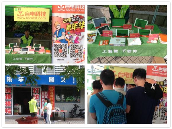 酷暑难阻热情 台电数码嘉年华火爆进行中