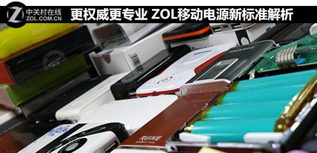 更权威更专业 ZOL移动电源新标准解析