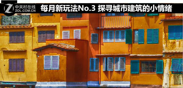 每月新玩法No.3 探寻城市建筑的小情绪