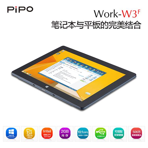 仅999元 PiPO W3F双系统平板热销