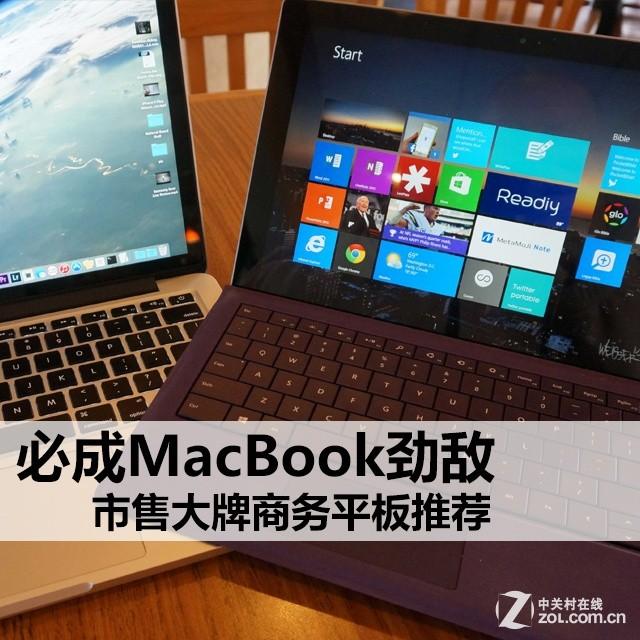 必成MacBook劲敌 市售大牌商务平板推荐