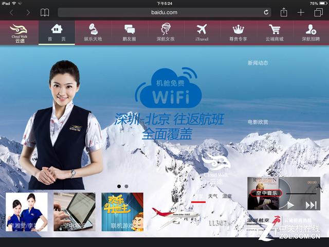 高空上网几多愁 飞机上wifi的那些事儿