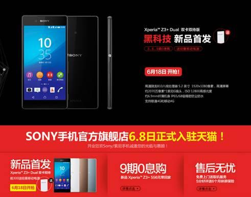 索尼Xperia Z3+ Dual双卡双待版惊喜预售