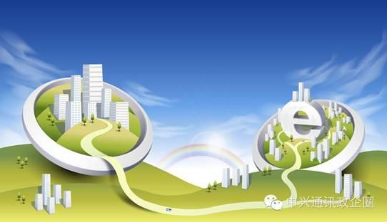 过去几年中,智慧城市逐步从概念步入了实际落地的阶段。作为国际知名ICT服务提供商,中兴通讯参与了国内超过110个智慧城市项目建设。在2015中兴通讯政企产品全国巡展中,中兴通讯智慧城市的产品和案例也将作为重头戏展出。   中兴通讯国内政企营销中心产品部副总经理王琦指出,2015年中兴通讯依然将持续在智慧城市领域发力,发力方向可分为三大方面:互联网+政府、创新的商业运营模式,以及智慧城市生态系统。   发挥互联网+的思维为政府转型提供信息化支撑   中兴通讯王琦表示,中兴通讯首先侧重的是发挥互联网+的思维