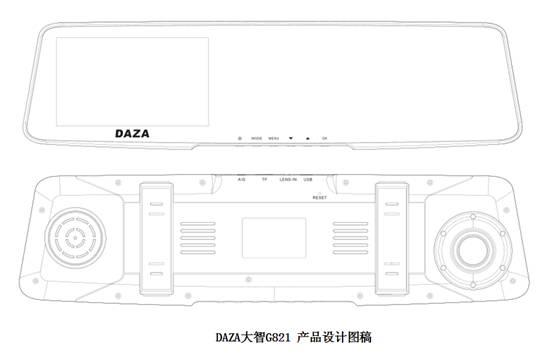 daza大智g821后视镜行车记录仪设计图曝光