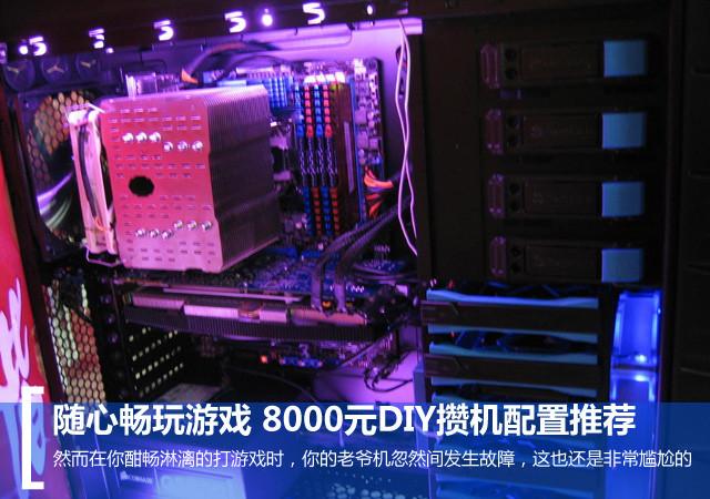 随心畅玩游戏 8000元DIY攒机配置推荐
