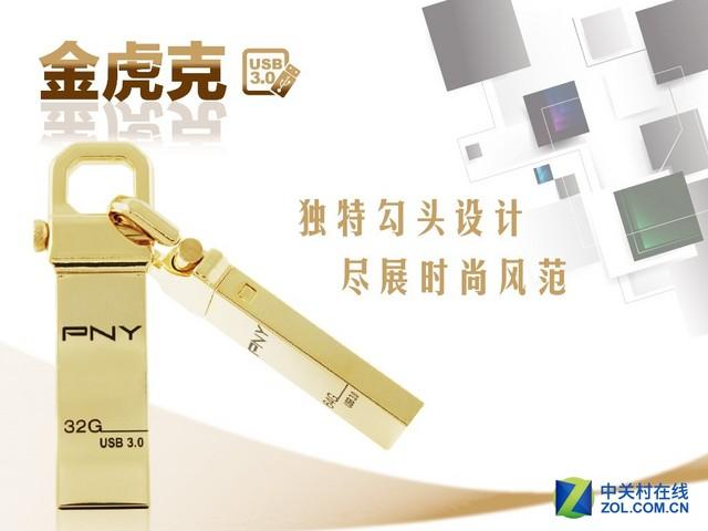 高雅大方!PNY USB3.0金虎克父亲节热销