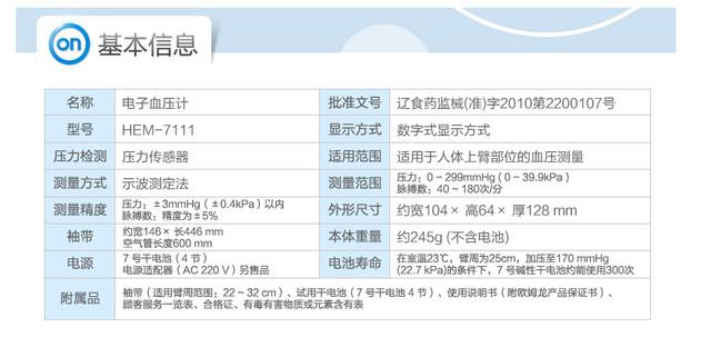 【Z神价】欧姆龙HEM-7111血压计199元