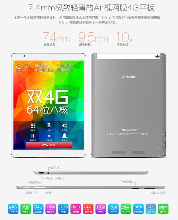 首款安卓5.0双4G 台电P98 4G天猫疯狂抢购中